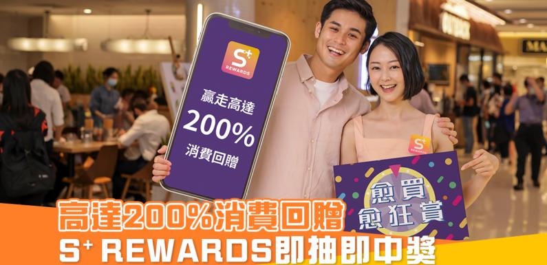 高達200%消費回贈! S<sup>+</sup>  REWARDS即抽即賞大抽獎