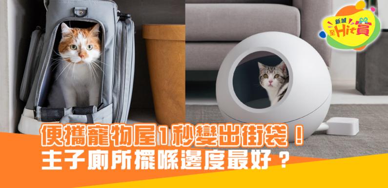 便攜寵物屋1秒變出街袋! 主子廁所擺喺邊度最好?